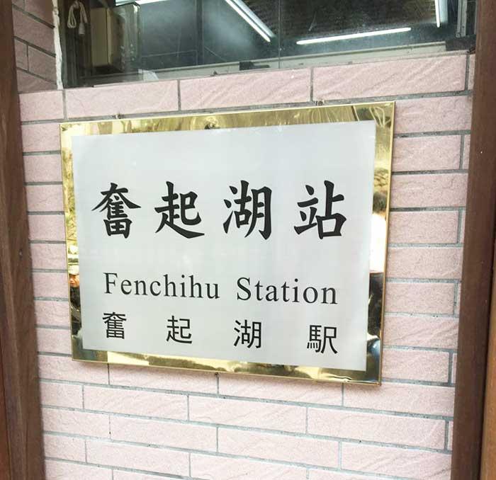 Chia sẻ kinh nghiệm du lịch bụi Đài Loan 4 - Fenchihu Station